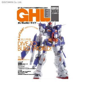 ガンダムホビーライフ013 (書籍) (ZB56638)|digitamin