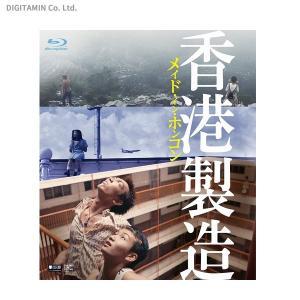 メイド・イン・ホンコン/香港製造 4Kレストア・デジタルリマスター版 (Blu-ray)◆ネコポス送料無料(ZB56957)