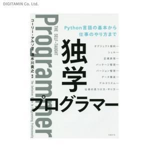 独学プログラマー Python言語の基本から仕事のやり方まで (書籍)◆ネコポス送料無料(ZB569...
