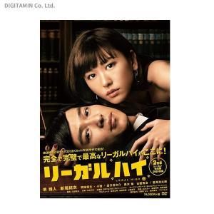 送料無料◆リーガルハイ 2ndシーズン 完全版 DVD-BOX / 堺雅人 / 新垣結衣 (DVD)(ZB57093)|digitamin