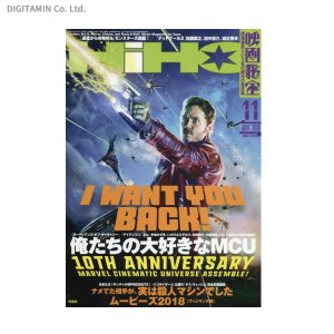 映画秘宝 2018年11月号 決定!MCUベスト10! (書籍)◆ネコポス送料無料(ZB57621)|digitamin