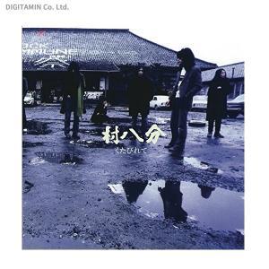 くたびれて / 村八分 (CD)◆ネコポス送料無料(ZB57627)|digitamin