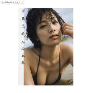佐藤美希 1st写真集 (書籍)◆ネコポス送料無料(ZB57662)|digitamin