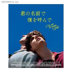 君の名前で僕を呼んで (Blu-ray)◆ネコポス送料無料(ZB58002)