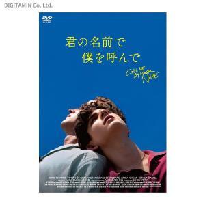 君の名前で僕を呼んで (DVD)◆ネコポス送料無料(ZB58003)|digitamin