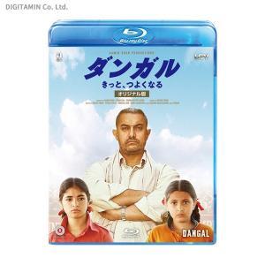 ダンガル きっと、つよくなる (オリジナル版) (Blu-ray)◆ネコポス送料無料(ZB58089)|digitamin