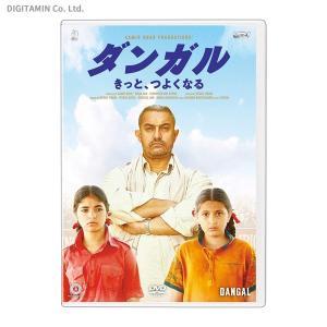 ダンガル きっと、つよくなる (DVD)◆ネコポス送料無料(ZB58171)|digitamin