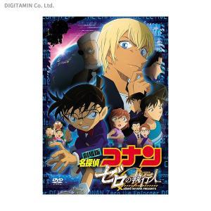 劇場版 名探偵コナン ゼロの執行人 (DVD)◆ネコポス送料無料(ZB58172)|digitamin