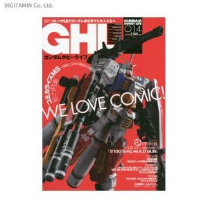 ガンダムホビーライフ 014 1/100用ウェポン 「MG 1/100 G.H.L-M.A.D GUN」付き (書籍)(ZB60333)|digitamin
