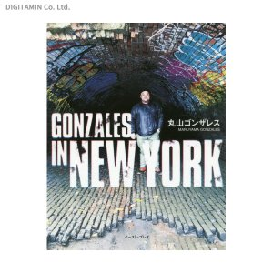 GONZALES IN NEW YORK / 丸山ゴンザレス (書籍)◆ネコポス送料無料(ZB60435)|digitamin