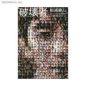 破壊者 / 松浦勝人 (書籍)◆ネコポス送料無料(ZB60470) digitamin