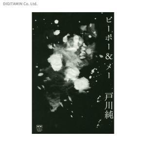ピーポー&メー 戸川純エッセー集 (書籍)◆ネコポス送料無料(ZB60501) digitamin