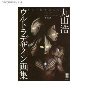 送料無料◆丸山浩 ウルトラデザイン画集 (書籍)(ZB60550) digitamin