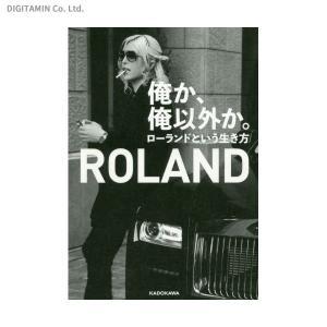 俺か、俺以外か。 ローランドという生き方 (書籍)◆ネコポス送料無料(ZB62572)|digitamin