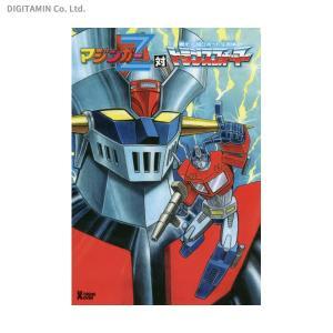 マジンガーZ対トランスフォーマー (書籍)◆ネコポス送料無料(ZB62704)|digitamin