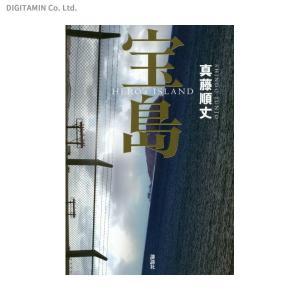 送料無料◆宝島 HERO's ISLAND / 真藤順丈 (書籍)  ※こちらの商品を含む配送は送料...