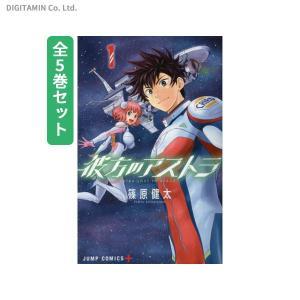送料無料◆彼方のアストラ 全5巻セット (書籍)(ZB63372)