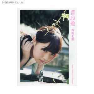 送料無料◆普段着 西野七瀬 ファースト写真集 (書籍)(ZB64026)