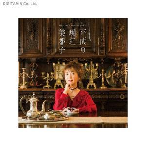 平成の堀江美都子 (CD)◆ネコポス送料無料(ZB64058)|digitamin