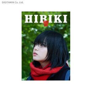 送料無料◆響 -HIBIKI- Blu-ray 豪華版 (Blu-ray)(ZB64140)