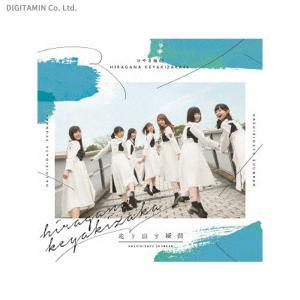 走り出す瞬間 / けやき坂46 (通常盤) (CD)◆ネコポス送料無料(ZB64432)