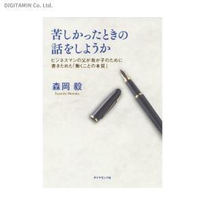 苦しかったときの話をしようか ビジネスマンの父が我が子のために書きためた「働くことの本質」 / 森岡...