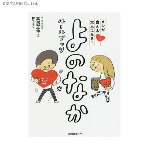 メシが食える大人になる! よのなかルールブック (書籍)◆ネコポス送料無料(ZB65308)