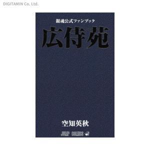 送料無料◆銀魂公式ファンブック 広侍苑 (書籍)  ※こちらの商品を含む配送は送料無料とさせて頂きま...