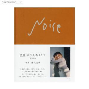 送料無料◆Noise 別冊月刊真木よう子 (書籍)(ZB67403)