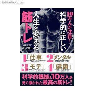 10万人が注目!科学的に正しい人生を変える筋トレ (書籍)◆ネコポス送料無料(ZB72619)