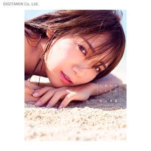乃木坂46 秋元真夏 2nd写真集 しあわせにしたい (書籍)◆ネコポス送料無料(ZB74509)