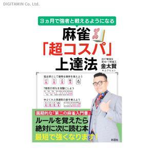 麻雀「超コスパ」上達法 3カ月で強者と戦えるようになる (書籍)◆ネコポス送料無料(ZB79746)|digitamin