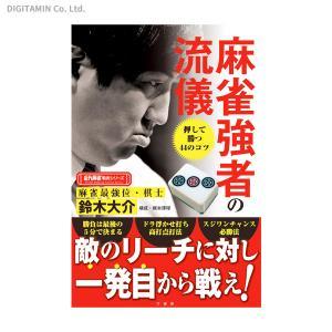 麻雀強者の流儀 (書籍)◆ネコポス送料無料(ZB79747)|digitamin