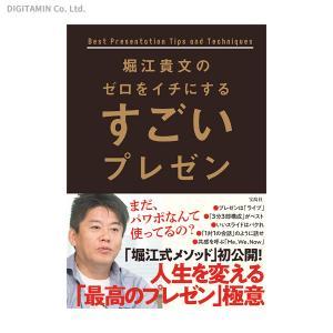 堀江貴文のゼロをイチにするすごいプレゼン / 堀江貴文 (書籍)◆ネコポス送料無料(ZB79748)|digitamin