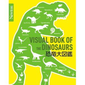 送料無料◆恐竜大図鑑 (書籍)(ZB84254)|digitamin