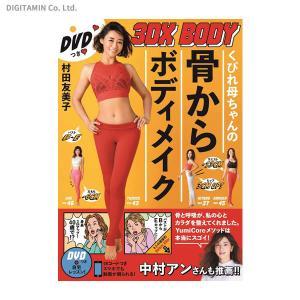 くびれ母ちゃんの骨からボディメイク 3DX BODY (書籍)◆ネコポス送料無料(ZB84384)|digitamin