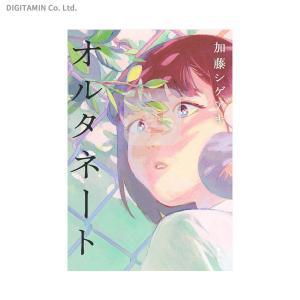 オルタネート / 加藤シゲアキ (書籍)◆ネコポス送料無料(ZB84435)|digitamin