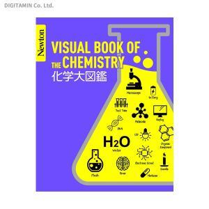 送料無料◆化学大図鑑 (書籍)(ZB84571)|digitamin