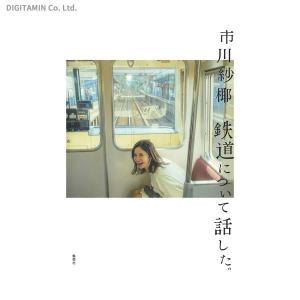鉄道について話した。 / 市川紗椰 (書籍)◆ネコポス送料無料(ZB85108)|digitamin
