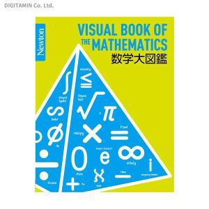 送料無料◆数学大図鑑 (書籍)(ZB85190)|digitamin