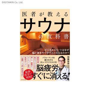 医者が教えるサウナの教科書 ビジネスエリートはなぜ脳と体をサウナでととのえるのか? (書籍)◆ネコポス送料無料(ZB85304)|digitamin