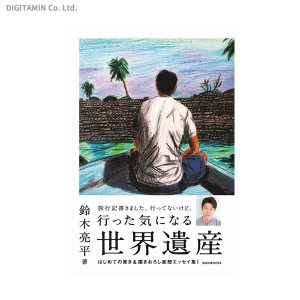 行った気になる世界遺産 / 鈴木亮平 (書籍)◆ネコポス送料無料(ZB85338)|digitamin