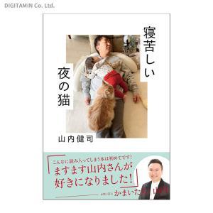 寝苦しい夜の猫 / かまいたち 山内健司 (書籍)◆ネコポス送料無料(ZB85358)|digitamin