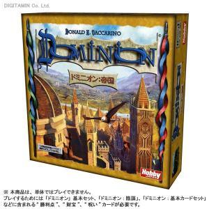 ドミニオン 拡張セット ドミニオン:帝国 日本語版 カードゲーム ホビージャパン(ZC24940)