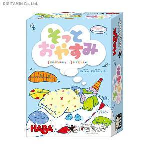 すごろくや そっとおやすみ カードゲーム(ZC48685)|digitamin