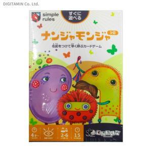 すごろくや ナンジャモンジャ・シロ カードゲーム  【謎生物に名前を付け覚えて早呼び】  『ナンジャ...