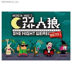 すごろくや ワンナイト人狼 モンスターver カードゲーム(ZC48698)|digitamin