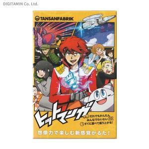 すごろくや ヒットマンガ カードゲーム(ZC48700) digitamin