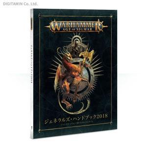 WARHAMMER/ウォーハンマー AGE OF SIGMAR : GENERAL'S HANDBOOK 2018 ゲームズワークショップ 80-14-14NR(ZC54585)|digitamin