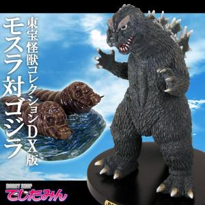 送料無料◆地球防衛軍秘密基地 東宝怪獣コレクションDX版 モスラ対ゴジラ(ZF07897)|digitamin